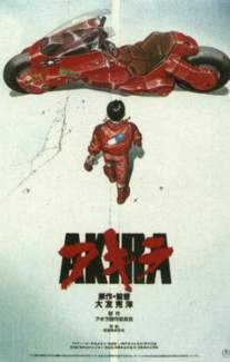 Akira Cosplay